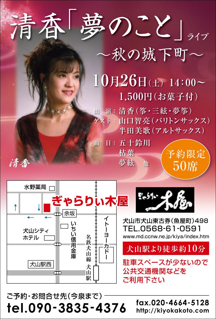 清香「夢のこと」ライブ~秋の城下町~